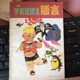 学前班课本语言