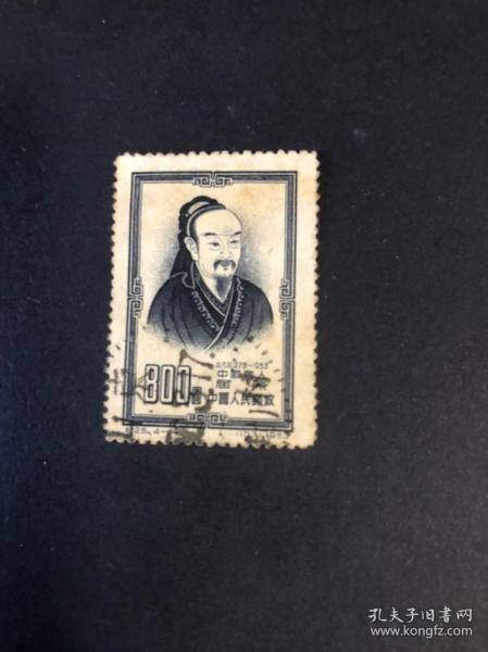 纪25 文学家 1953