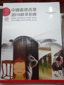 大开本~(号外):中国嘉德香港2019秋季拍卖《通讯127期》