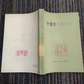中国青铜器时代