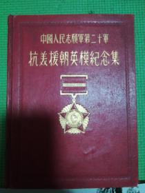 中国人民志愿军第二十军抗美援朝英模纪念集