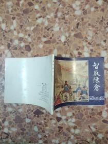 连环画:智取陈仓(三国演义之五十)