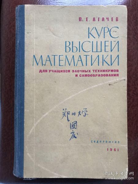 高等数学教程(俄文版)