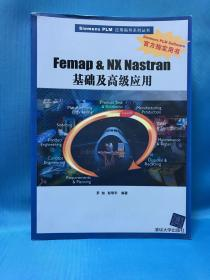 Femap & NX Nastran基础及高级应用
