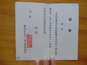 请柬=著名画家-萧龙士百岁寿宴(附庐州饭店寿宴菜谱)=1987年