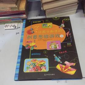 让孩子痴迷的创意思维游戏Ⅱ
