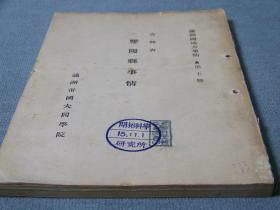满洲国地方事情 A第7号/吉林省双阳县事情/1935年出版,当时该县的状况