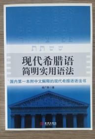 北京大学希腊研究中心西学文库:现代希腊语简明实用语法