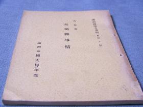 满洲国地方事情 A第10号/吉林省长岭县事情/1935年出版,当时该县的状况