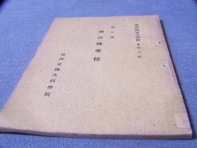 满洲国地方事情 B第6号/龙江省嫩江县事情/1935年出版,当时该县的状况