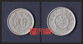 早退出流通的-第二套人民币辅币【铝分币1976 贰分】2分硬币、旧品,如图