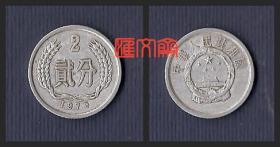 早退出流通的-第二套人民币辅币【铝分币1975 贰分】2分硬币、旧品,如图