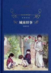 城南旧事(经典译林)