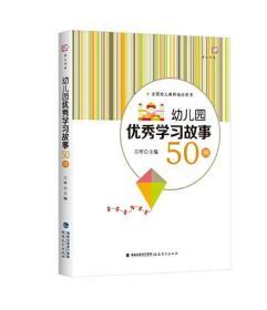 幼儿园优秀学习故事50例