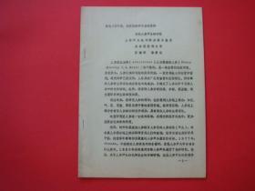 吉林人参芦头的研究人参芦头皂苷的分离与鉴定(白求恩医科大学 匡海学 徐景达)