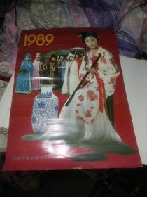 1989年挂历红楼梦
