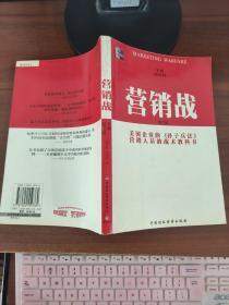 营销战 [美]艾·里斯  中国财政经济出版社