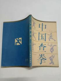 中国查拳(下集)