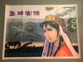 一开电影海报:玉碎宫倾