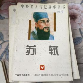 中外名人传记故事丛书苏轼