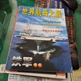 《世界航母之最》铁军增刊,披露航母发展秘闻,讲述航母建造奇观,再现航母大战硝烟,展望航母未来前景,大16开80页彩色