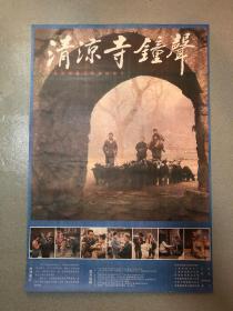 二开电影海报:清凉是钟声