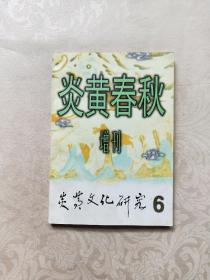 炎黄春秋增刊 6