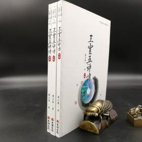 台湾万卷楼版 郭太风《王雲五評傳》(上中下冊)