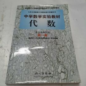 九年义务教育三年制初级中学教科书  代数 : 普及本修订版. 第1册
