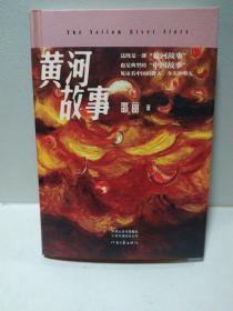 黄河故事(签名本)