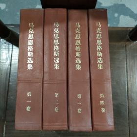 马克思恩格斯选集(1-4卷)