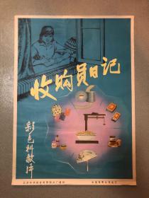 二开电影海报:收购员日记