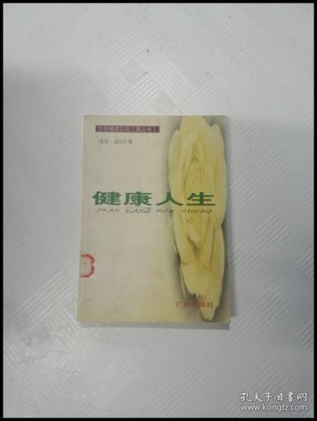 ER1080738 健康人生--女性情商实用工具丛书