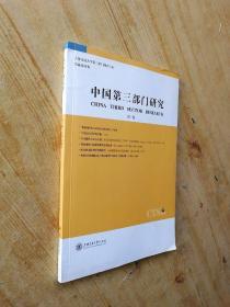 中国第三部门研究(第1卷)第一卷