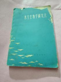 水生生物学研究法 [1963年1版本印1300册]