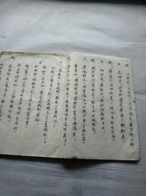 """《演剧》(五十年代手写本,包括""""抓紧秋耕秋种""""与""""爱国家,卖棉花"""