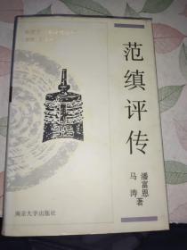 中国思想家评传丛书: 范缜评传