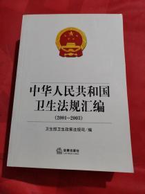 中华人民共和国卫生法规汇编(2001-2003)