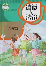 道德与法治  六年级(下册)   义务教育教科书