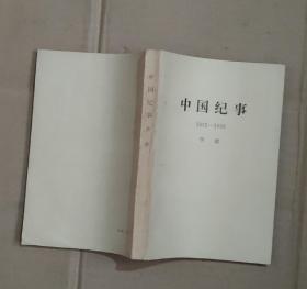 中国记事   1932--1939     17-260-23-09