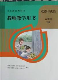 道德与法治   教师教学用书     五年级下册   义务教育教科书(含教学课件光盘2张)