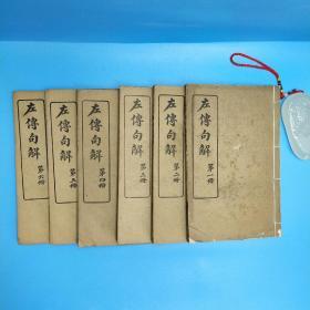 左傳句解(全六册)民国三年