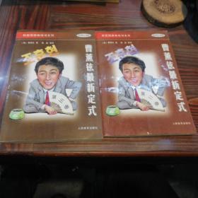 韩国围棋畅销书系列-曹薰铉最新定式-第二三卷两本合售
