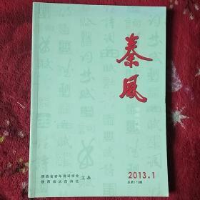 秦风诗词交流2013.1