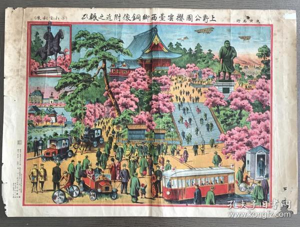 上野公园老画