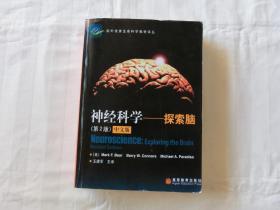 神经科学 探索脑【第2版  中文版】