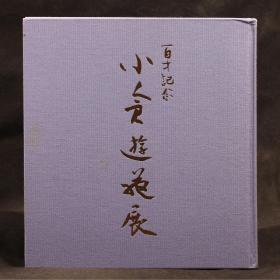 日本原版 小倉游龜 百歲紀念展 【布面精裝大開本】