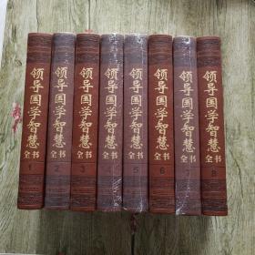 领导国学智慧全书 全8卷(皮面豪华精装)