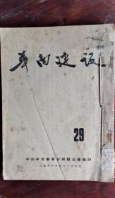 华南建设29-30-31 包邮挂刷 54年版