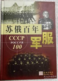苏俄百年军服(包邮)